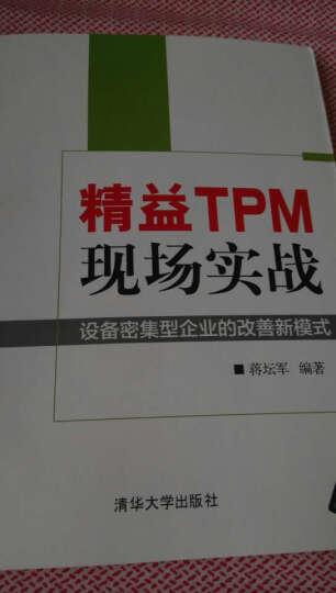 精益TPM现场实战:设备密集型企业的改善新模式 晒单图