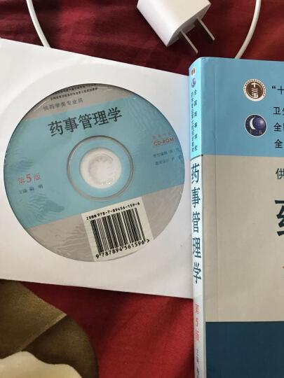 全国高等学校药学专业第七轮规划教材:药事管理学(供药学类专业用)(第5版)(附CD-ROM光盘1张) 晒单图