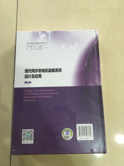 现代同步发电机励磁系统设计及应用(第三版) 晒单图