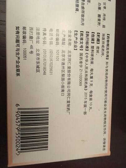 同仁堂 女金丸(大蜜丸)9g*10丸 益气养血 晒单图