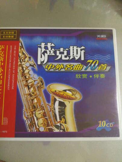 萨克斯管中外名曲70首欣赏、伴奏(10CD) 晒单图