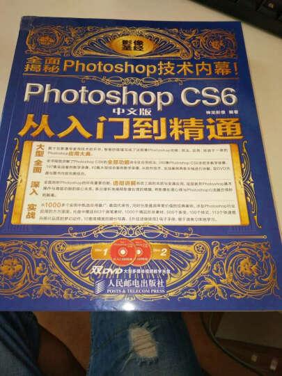 Photoshop CS6从入门到精通(中文版  附光盘) 晒单图