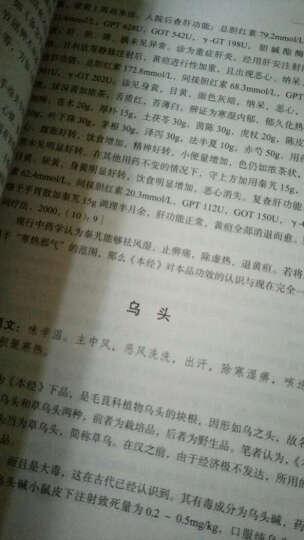 神农本草经讲读 晒单图