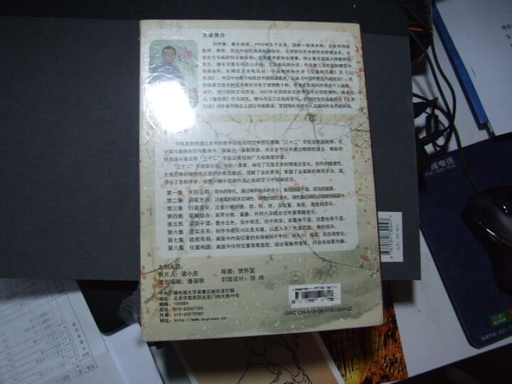 刘存惠现代写意花鸟画技法(基础篇)(8DVD) 晒单图