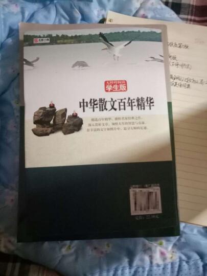 无障碍阅读:中华散文百年精华(学生版) 晒单图