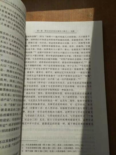 长江学术文献大系·哲学卷:《周易》符号学概论 晒单图