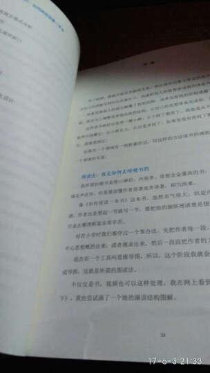 秋叶:如何高效读懂一本书 晒单图