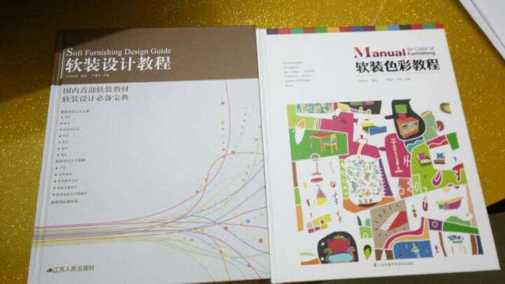 软装设计色彩教程套装(套装共2册) 晒单图