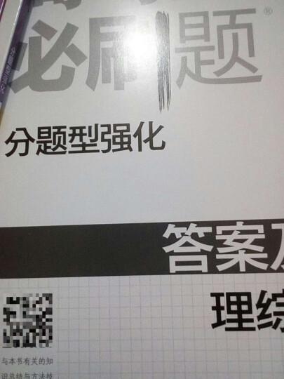 理想树 2017新版 高考必刷题分题型强化 英语(新高考大纲编写) 晒单图