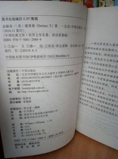 世界文学名著英语原著版:金融家 晒单图