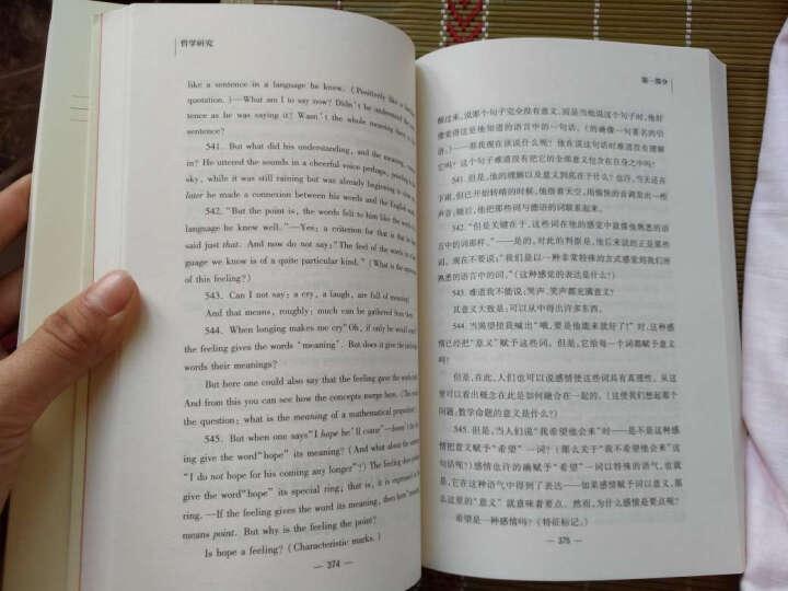 哲学研究(英汉对照)(套装共2册) 晒单图