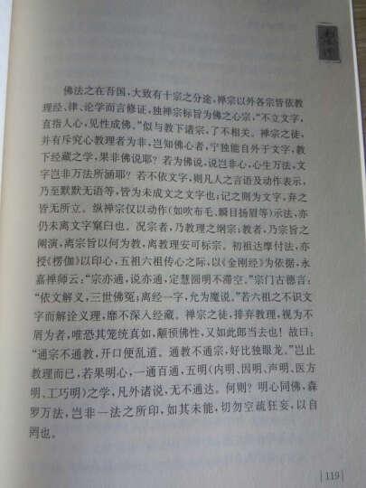 南怀瑾作品集1 中国道教发展史略述 晒单图