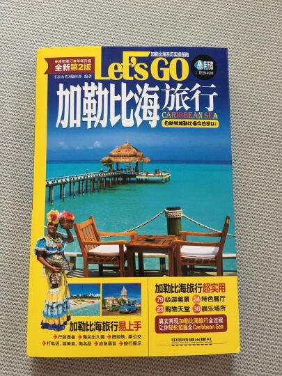 加勒比海旅行Let's GO(全新第2版)/亲历者旅游书架 晒单图