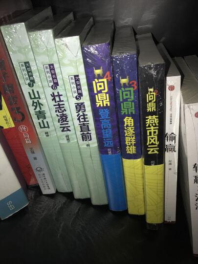 正版 问鼎全集共7册 问鼎全套官场小说 何常在原名官神问鼎  晒单图