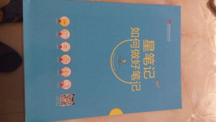 2019秋包邮4本 教材全解九年级年级上册语文数学英语物理人教版初三语文数学英语物理上册讲解辅导书 晒单图