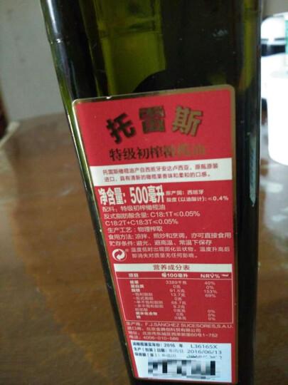 托雷斯西班牙原装进口特级初榨橄榄油食用油 500ml 晒单图
