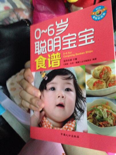 0-6岁聪明宝宝食谱 晒单图