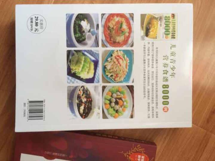 儿童青少年营养食谱8000例(赠家常菜8000例的光盘1张) 晒单图