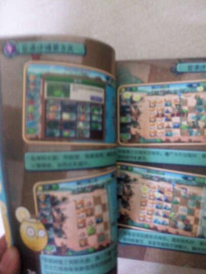 植物大战僵尸2 武器秘密之神奇探知 套装2册 中国名城漫画 北京南京 晒单图