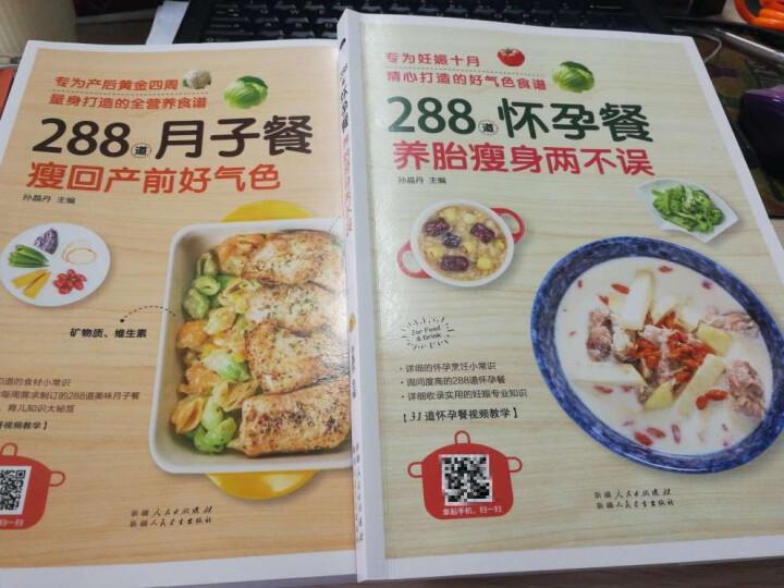 288道系列(共2册)月子餐,瘦回产前好气色+怀孕餐,养胎瘦身两不误 晒单图