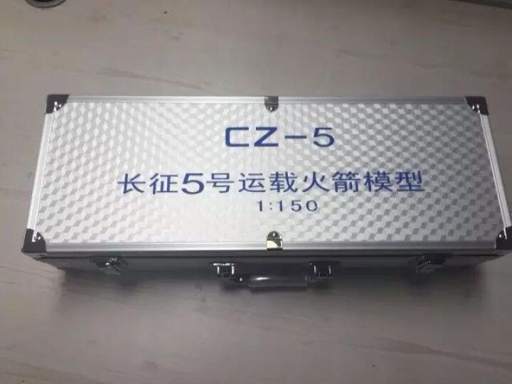 特尔博 长征5号长征2号运载火箭仿真合金属模型 航空航天军事模型 1/150长征2号铝箱--高44厘米左右 晒单图