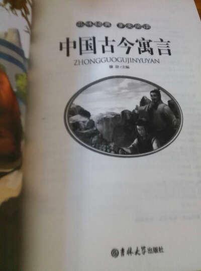 大悦读中国古今寓言语文新课标必读丛书书籍 名师评点 批注 注解 晒单图