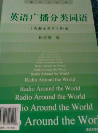 逆向法丛书:听遍全世界(第3版) 晒单图