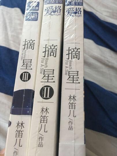 【官方自营】 正版现货 摘星1-2-3(共三本)林笛儿著 我在春天等你 晒单图