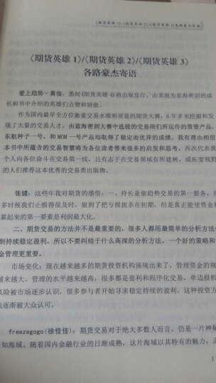 期货英雄4:蓝海密剑中国对冲基金经理公开赛优秀选手访谈录2014 晒单图