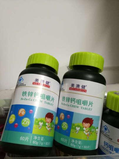 美澳健 铁锌钙咀嚼片 60片/瓶 铁锌钙咀嚼片 两瓶 晒单图