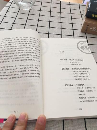 寡人很孤独(第一部)/资治通鉴里的权力游戏 晒单图