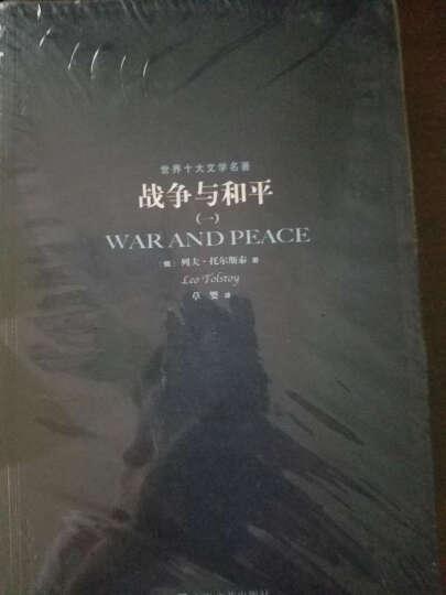 """正版现货 世界十大文学名著:战争与和平(全四册) 被誉为""""世界上伟大的小说""""之一 值得一 晒单图"""