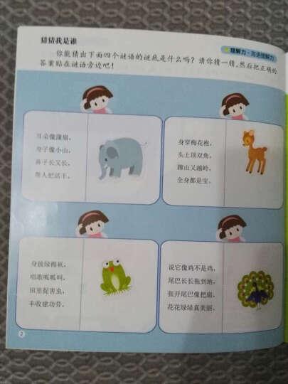 4岁左右脑专项训练贴纸书:左右脑贴纸(套装全2册) 晒单图