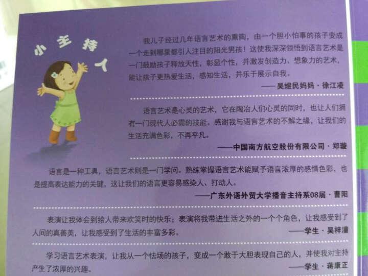 少儿语言艺术系列教材:小主持人语言能力训练(中级 全彩修订版) 晒单图