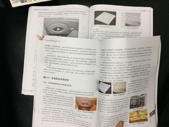 新编 中文版AutoCAD室内装潢入门与提高 晒单图