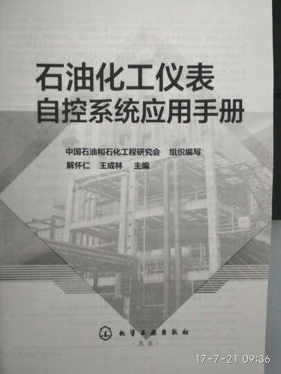 石油化工仪表自控系统应用手册 晒单图