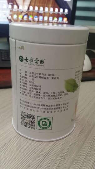 七彩云南普洱茶 有茶有cha茉莉普洱60g罐装 茉莉生茶散茶茉香普洱茶 晒单图