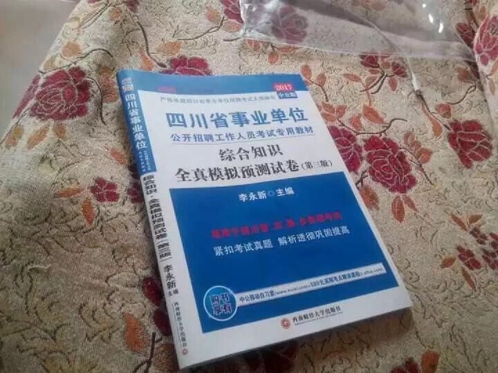 中公教育2017四川省公务员考试系列教材:申论(第11版 二维码版) 晒单图