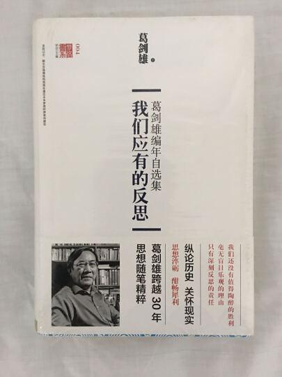 梦路书系004·葛剑雄编年自选集:我们应有的反思 晒单图