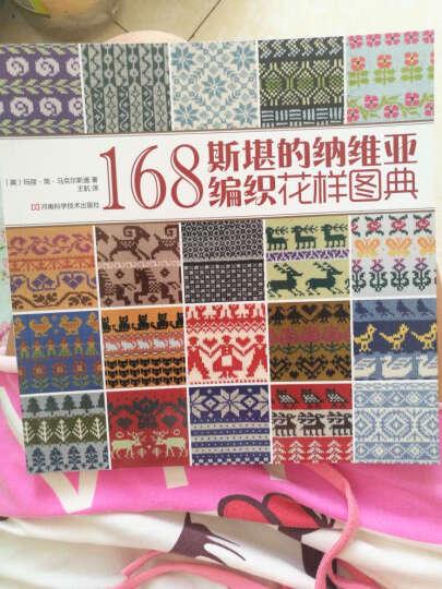168斯堪的纳维亚编织花样图典 晒单图