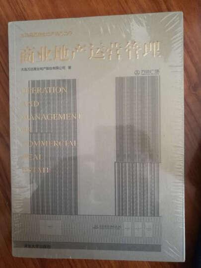 商业地产投资建设((万达集团商业地产系列丛书)) 晒单图