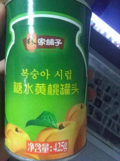 林家铺子 糖水黄桃水果罐头 425g 晒单图