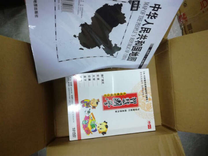 儿童智慧国学(18DVD)(京东专卖) 晒单图