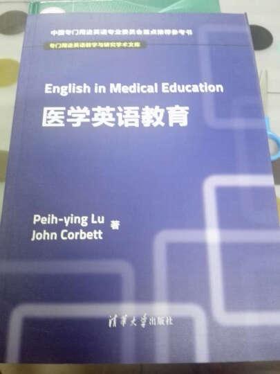 医学英语教育/专门用途英语教学与研究学术文库 晒单图