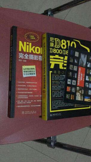 尼康 D810 D800 D800E 完全自学教程 晒单图