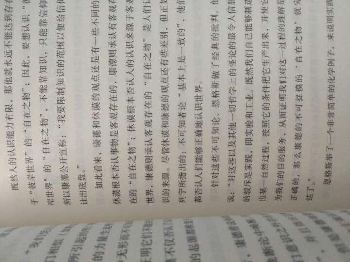 经典悦读系列丛书:形而上学的命运  恩格斯《路德维希·费尔巴哈和德国古典哲学的终结》如是读 晒单图
