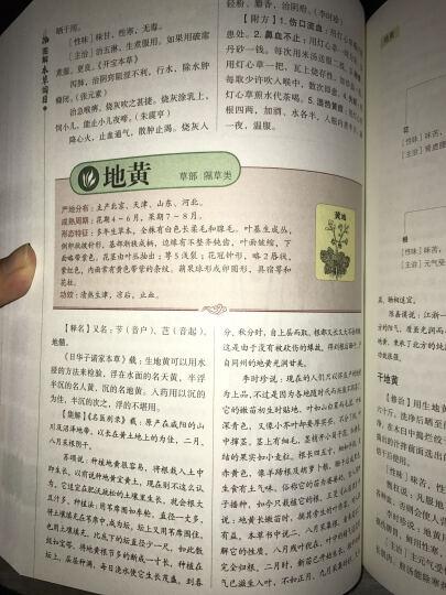 黄帝内经(精版) 晒单图