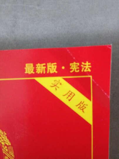 行政法 实用版法规专辑(新4版) 晒单图
