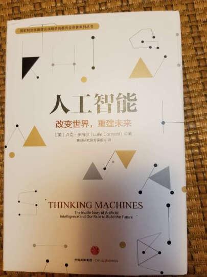 终极算法+算法时代+人工智能【套装共3册】中信出版社 晒单图