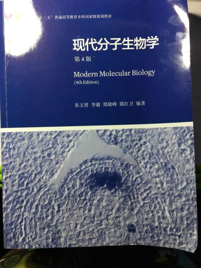 """""""十二五""""普通高等教育本科国家级规划教材:现代分子生物学(第4版) 晒单图"""
